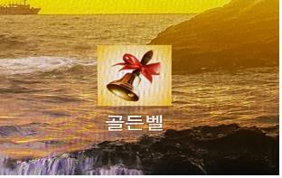 휴대전화 앱 '골든벨' [서울청 국제범죄수사대 제공=연합뉴스]
