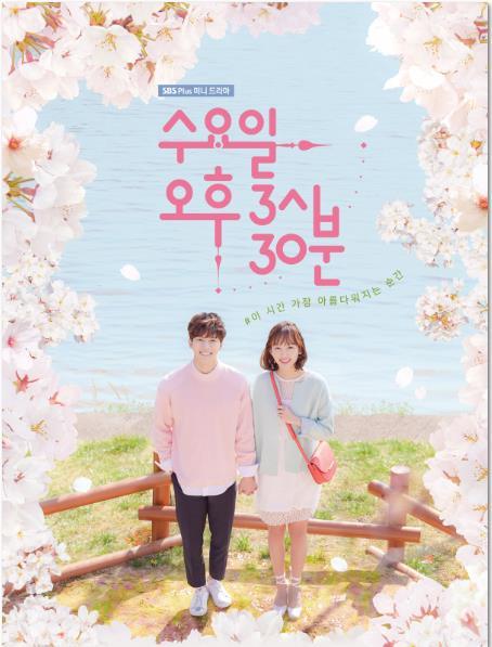SKB 옥수수의 신규 오리지널 드라마 '수요일 오후 3시 30분'