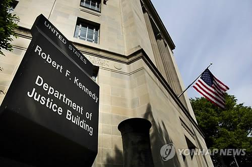 미국 법무부
