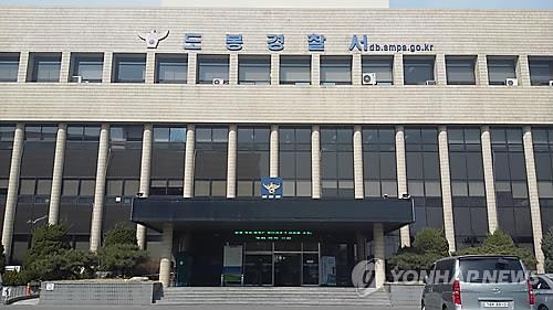 서울 도봉경찰서