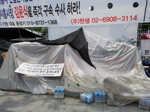 서울 광화문 정부서울청사 앞 남북경제협력협회 천막