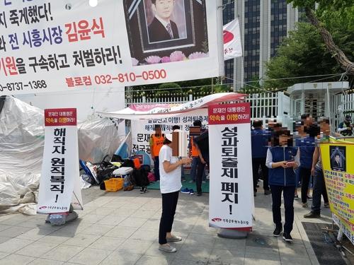 서울 광화문 정부서울청사 앞 전공노 집회 그늘막