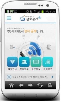 21일 개편되는 '정보공개' 앱