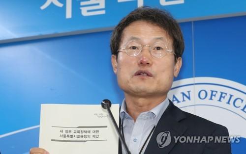조희연 교육감 기자회견