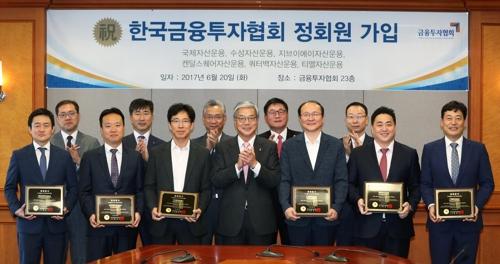 6개 자산운용사, 금투협 정회원 신규 가입