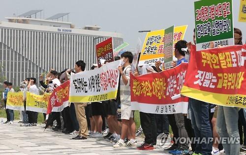 서남대 정상화 촉구 시위 [연합뉴스 자료사진]