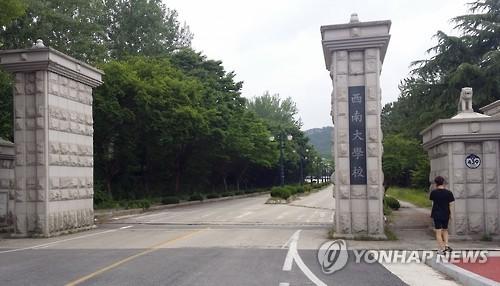 텅 빈 서남대 교정 [연합뉴스 자료사진]