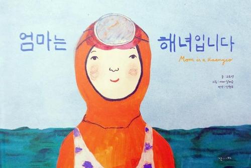 고희영·에바 알머슨의 '엄마는 해녀입니다'