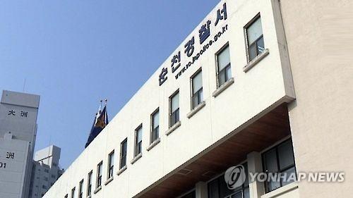 전남 순천경찰서 [연합뉴스 TV]