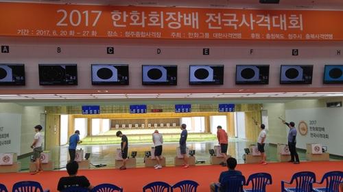 2017 한화회장배 전국사격대회 50m 권총 결선 모습