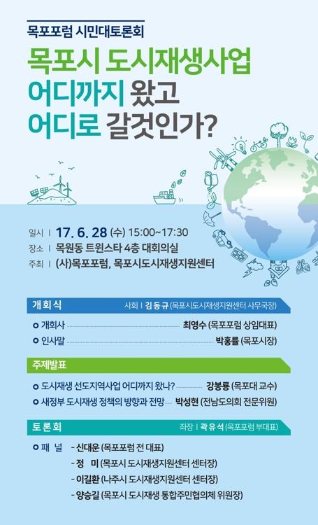 목포도시재생사업 시민 토론회 열려