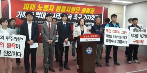 삼성중 사고 피해자 법률지원단 출범