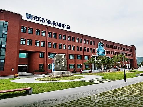 전주교육대 전경 [연합뉴스 자료사진]