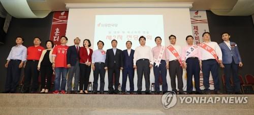 지난 19일 제주에서 열린 자유한국당 전당대회에 참석한 당대표·최고위원 후보자들.