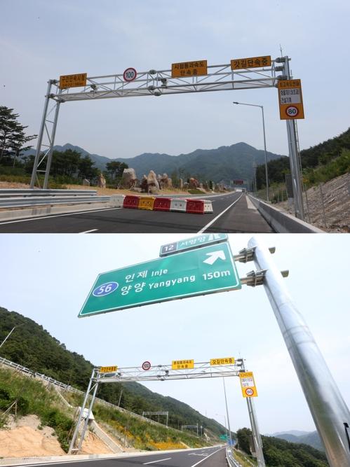 국내 최장 11㎞ '인제 터널' 구간 단속