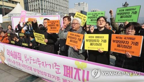 부양의무자 기준 폐지 촉구 시위 모습[연합뉴스 자료사진]