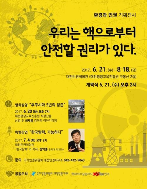 환경과 인권 기획 전시 포스터