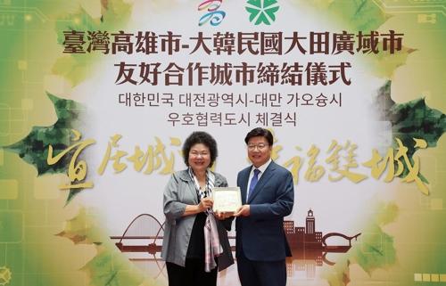 대전시-대만 가오슝시 우호협력도시 협약식