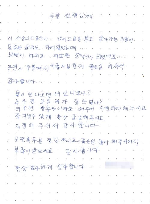 A씨가 음성군청에 보낸 손편지 [음성군 제공=연합뉴스]