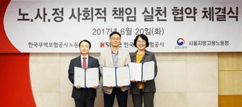 무역보험공사 노사-서울노동청 사회적 책임 실천 협약