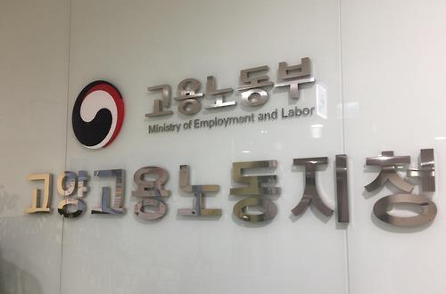 고용노동부 고양지청 [연합뉴스 자료사진]