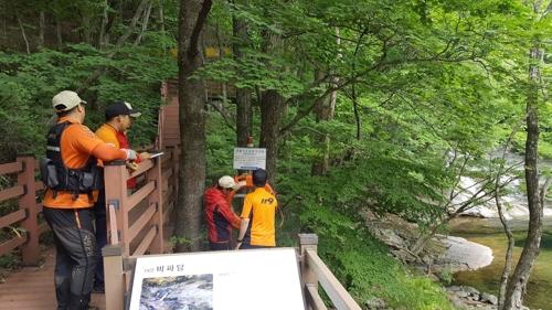 국립공원 덕유산계곡 안전점검