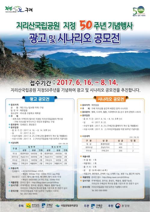 지리산국립공원 지정 50주년 공모전 [전남 구례군 제공=연합뉴스]