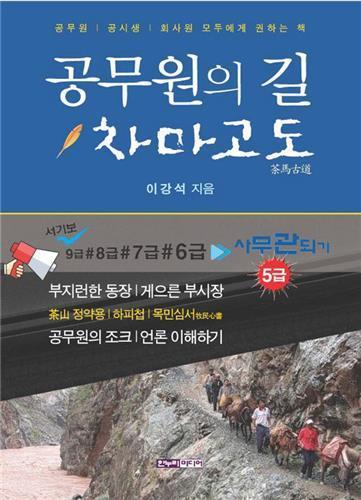 '40년 공직생활 마감' 이강석씨의 수필집 '공무원의 길 차마고도'