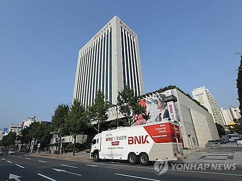 경남은행 전경 [연합뉴스 자료사진]