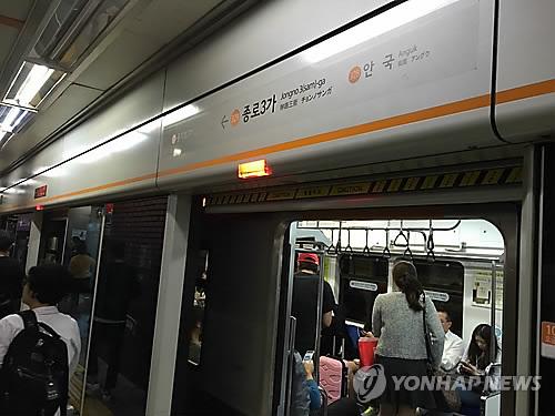 종로3가역 (연합뉴스 자료 사진)