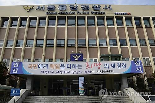 종암경찰서 전경[연합뉴스 자료사진]