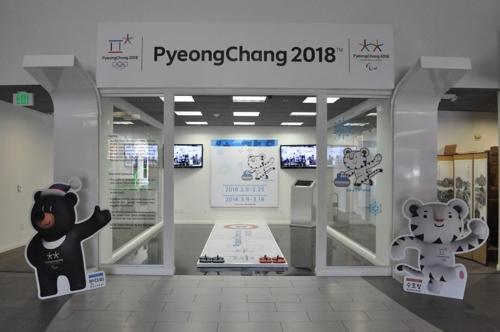 평창 동계올림픽 LA 홍보관