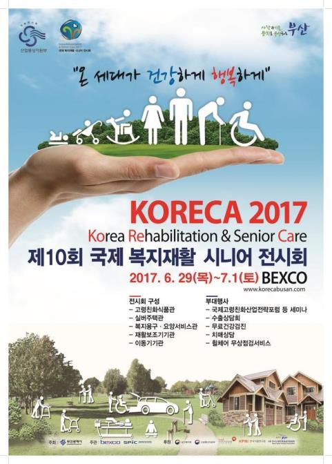 2017 국제 복지재활시니어 전시회