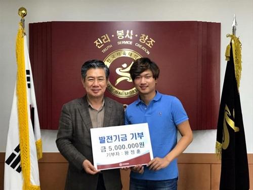 왕정훈(오른쪽)과 김성조 한국체대 총장. [한국체대 제공=연합뉴스]