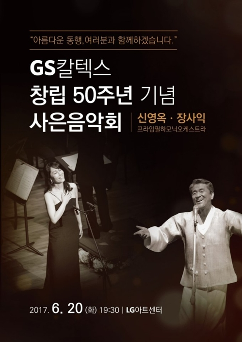 GS칼텍스 창립 50주년 기념 사은음악회 포스터