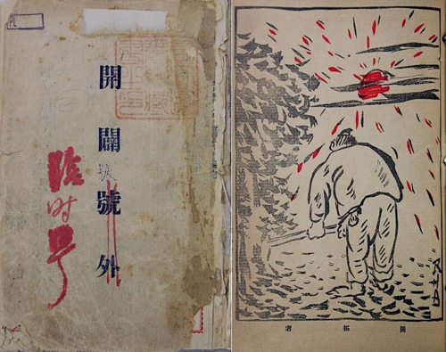[김은주의 시선] 최초의 종합잡지 개벽 수난사