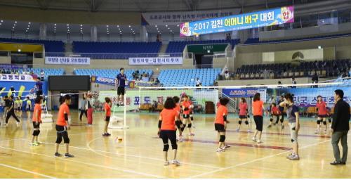 학부모 500여 명 참가…김천 어머니 배구대회 성료