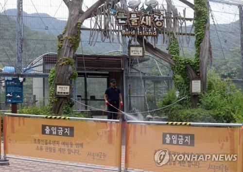 서울대공원 동물원장, 성희롱 의혹으로 직위해제