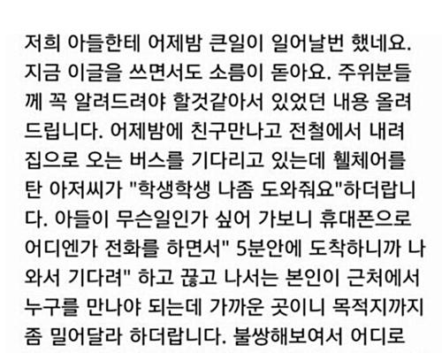 """일산 '휠체어 아저씨 괴담' 확산…경찰 """"사실무근"""""""