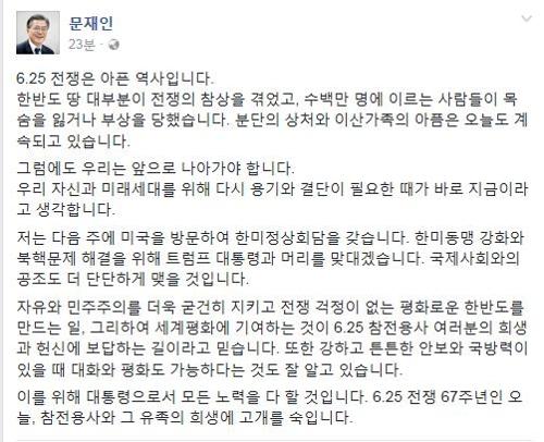 """文대통령 """"6·25 아픈 역사지만…우리는 앞으로 나아가야"""""""
