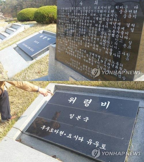 韓경찰, 망향동산 '강제징용사죄비'무단교체 전 日자위대원 체포