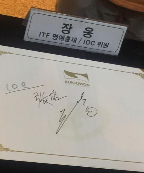 장웅 IOC 위원의 국기원 방문 서명[촬영 최인영]