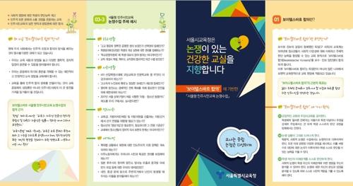 '서울형 민주시민교육 논쟁수업' 안내자료[서울시교육청 제공=연합뉴스]