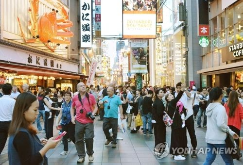 오사카[연합뉴스 자료사진]