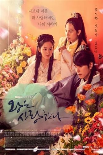 '왕은 사랑한다' 공식 포스터