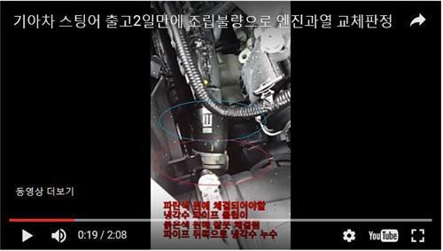 '스팅어 엔진교체 피해' 주장 소비자가 인터넷에 올린 영상(유튜브영상캡쳐)
