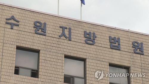 수원지법 로고[연합뉴스]