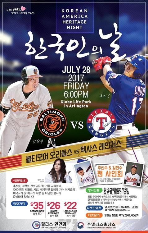 제4회 한국인의 날 행사 포스터