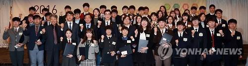 '2016 대한민국 인재상' 시상식