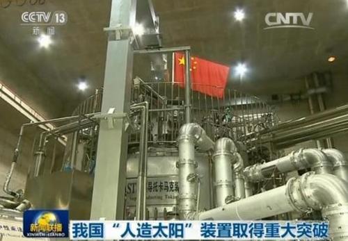 중국 허페이(合肥)시 플라즈마연구소의 핵융합실험로 [CCTV 캡처]